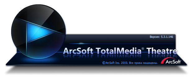 Arcsoft Totalmedia Theatre 6.7 keygen