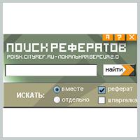 Поиск информации скачать программу бесплатно Поиск рефератов бесплатно скачать на soft ia net