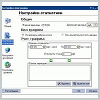 3.0.8 TÉLÉCHARGER TCP OPTIMIZER