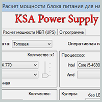 KSA Power Supply Calculator WorkStation 1.3 - бесплатно скачать на SoftoMania.net