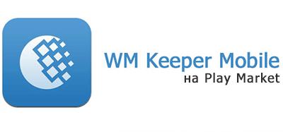 На Android вышла новая версия Keeper Mobile