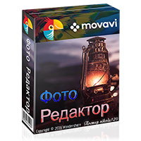 Скачать Movavi Photo Editor 6.5.0 + Portable + Торрент
