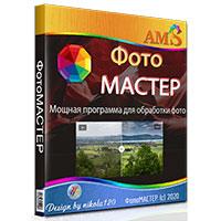 Скачать ФотоМАСТЕР 9.0 RePack + Portable + торрент