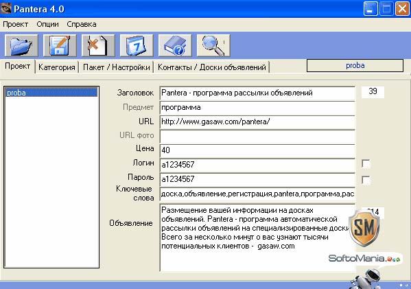 Бесплатные программы рассылки объявлений бесплатно скачать смс рассылка билайн бесплатно