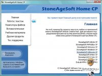 StoneAgeSoft InStyle 3.6.0.0