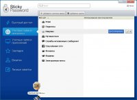 Sticky Password 7.0.6.114