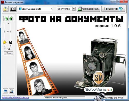 скачать торрент программу фото на документы