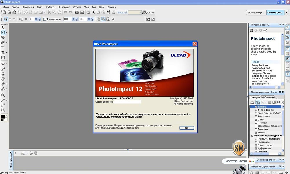 la derniere version de photoimpact 12 avec crack