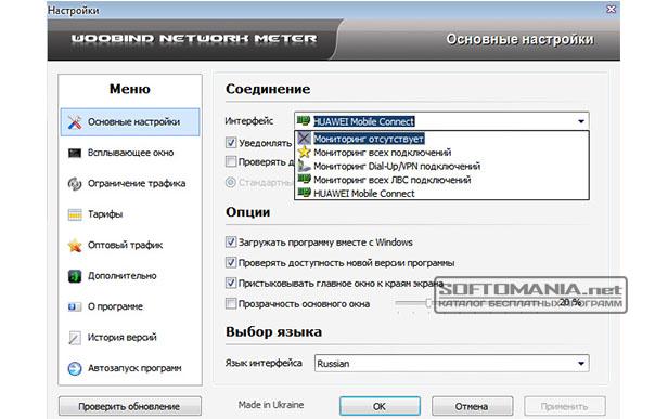 woobind ntwork meter 2.2.226программа учета трафика