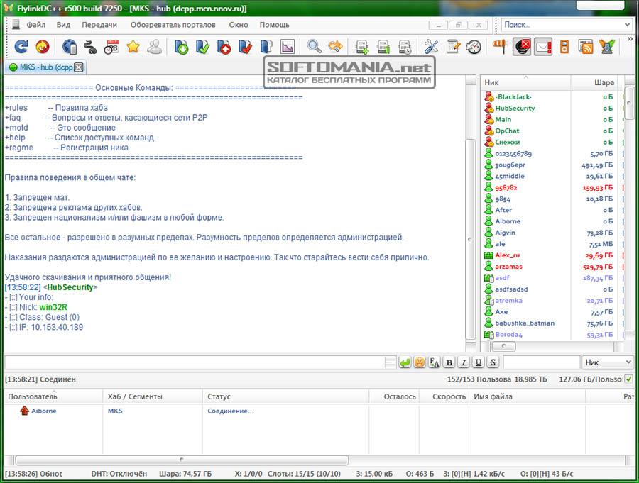 скачать программу Flylinkdc на русском - фото 5