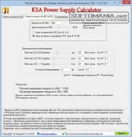KSA Power Supply Calculator WorkStation 1.3