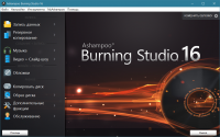 Ashampoo Burning Studio 16 v16.0.6.23 + Key