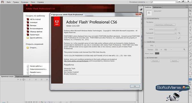 macromedia flash 8 скачать бесплатно на русском торрент
