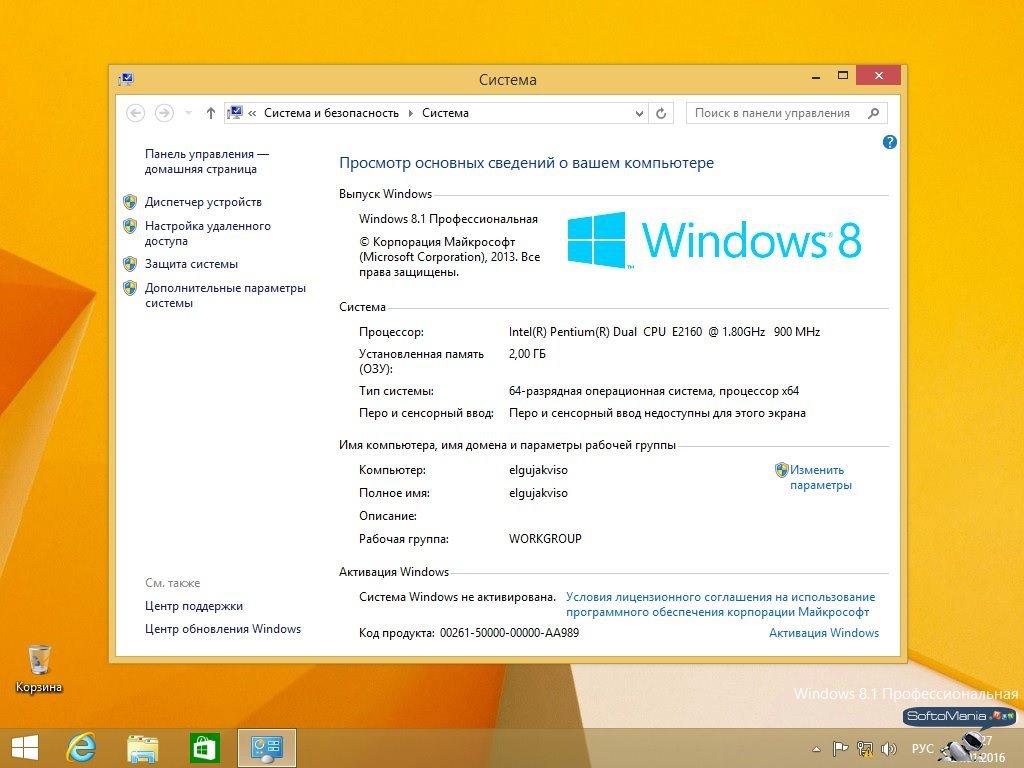 Скачать windows 8. 1 pro vl (x86/x64) бесплатно, без смс и регистрации.