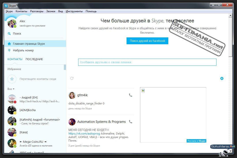 Skype Скачать Программу