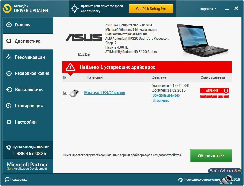 auslogics driver updater 1.9.4.0 serial key