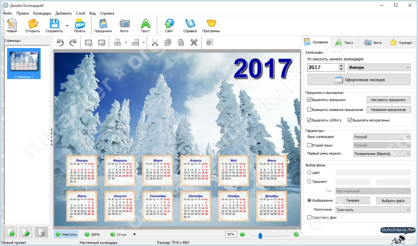 Скачать программу для календарей бесплатно