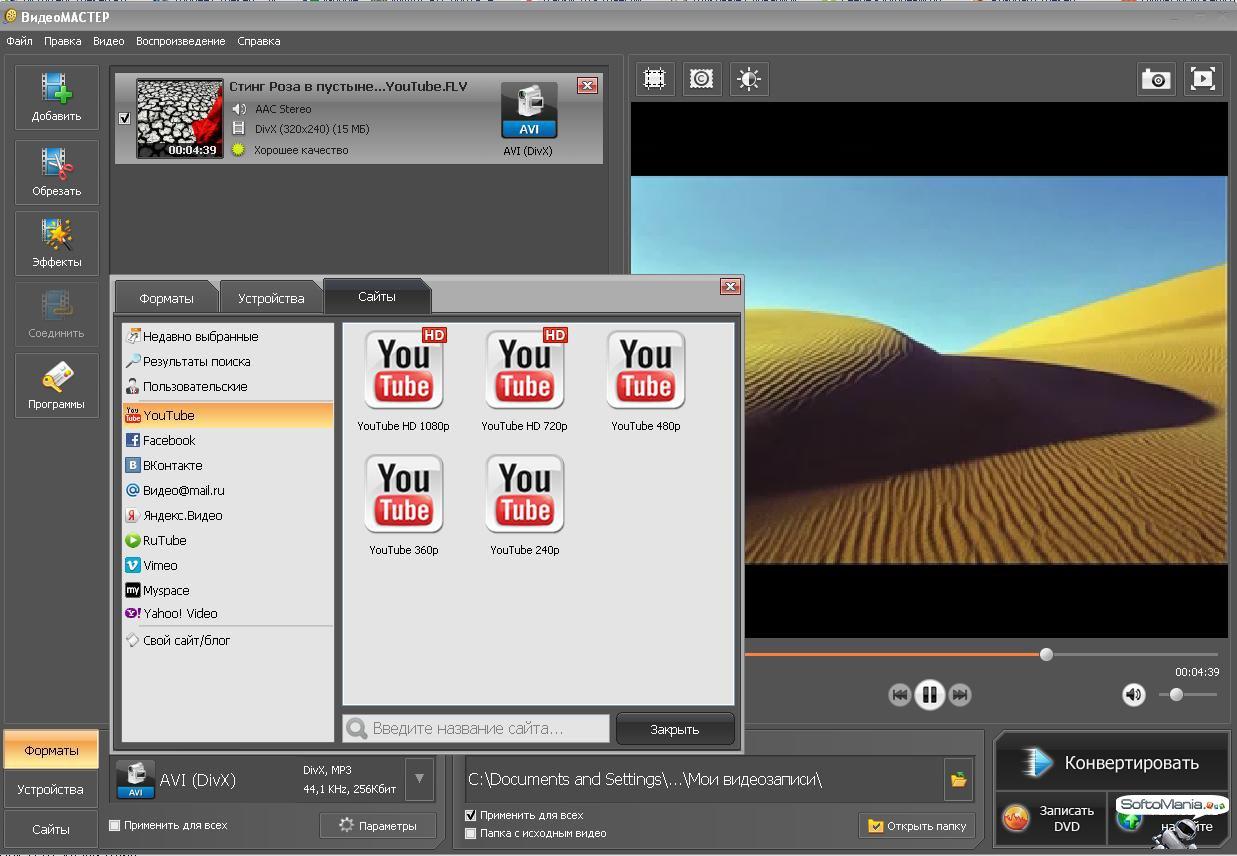 Скачать программу видеомастер полную версию бесплатно