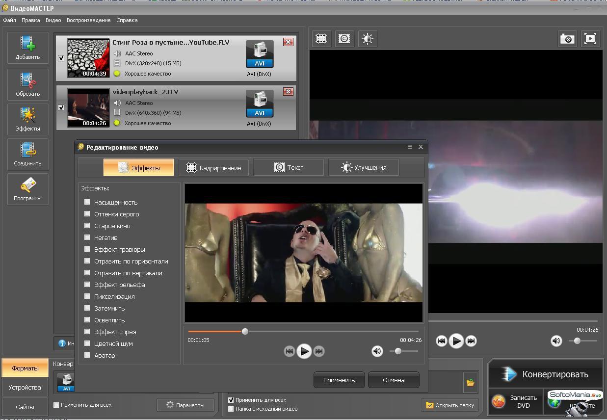 Скачать бесплатно полную версию программы видеомастер