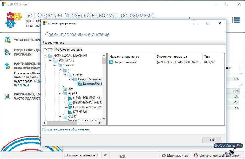 Скачать программу soft organizer
