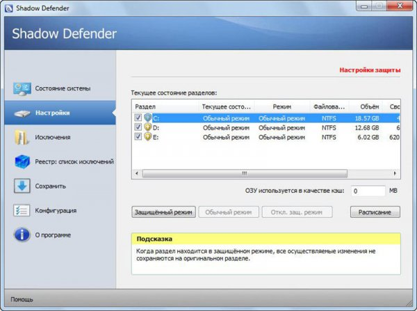 Скачать Shadow Defender на русском