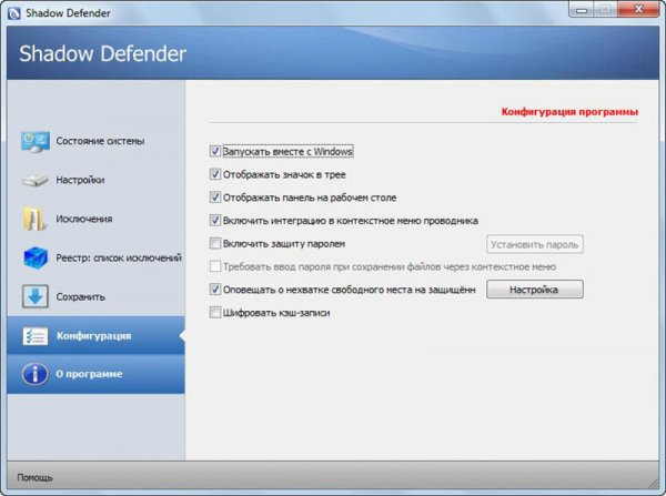 Скачать Shadow Defender 1.4.0.668 на русском + торрент
