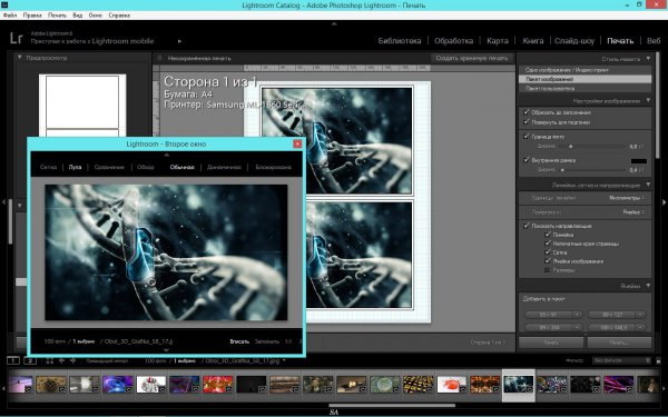 Скачать Adobe Photoshop Lightroom 6.10 на русском