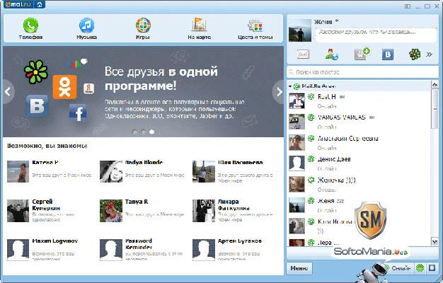 Скачать Мобильный Агент бесплатно для Android Mail ru Agent. детская кухня