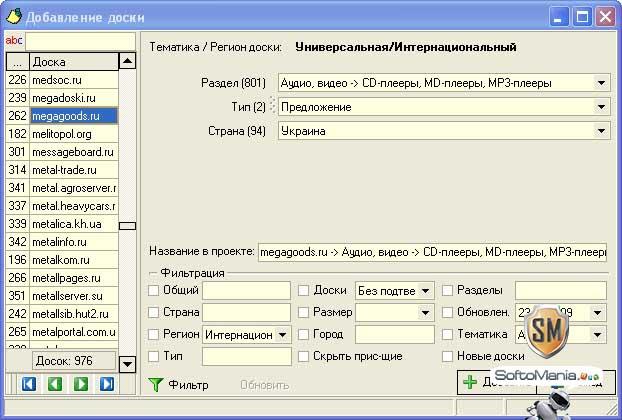 GrandMan 2.0 Rus. SmartPoster 3.65 Pro (crack)- программа рассылки информа