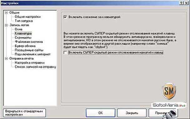 Neospy 5.1 скачать бесплатно - фото 2