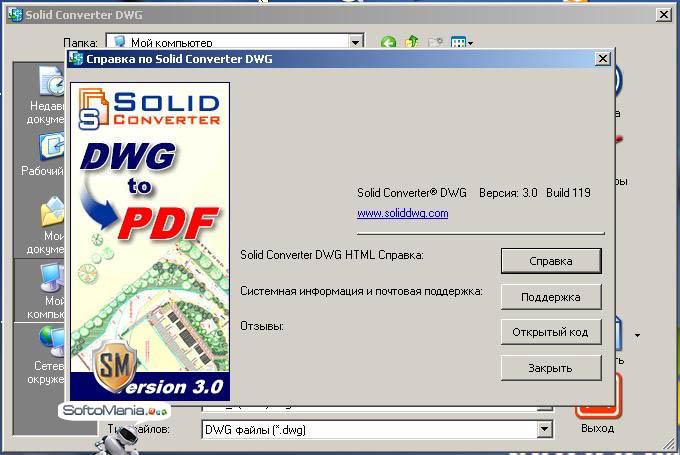 Solid Converter Dwg - фото 6