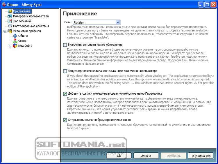 Allway Sync Pro Код Активации - фото 10
