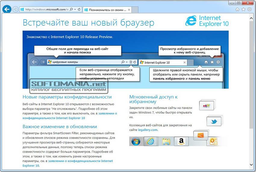 Internet Explorer 9 - Скачать